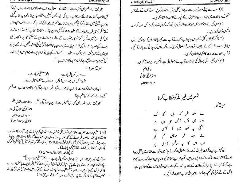 Mufti Taqi Usmani Pics Al-islam Mufti Taqi Usmani